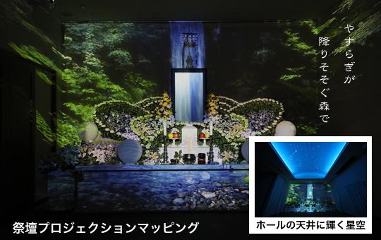 星の森ホール - HOSHI-NO-MORI HALL
