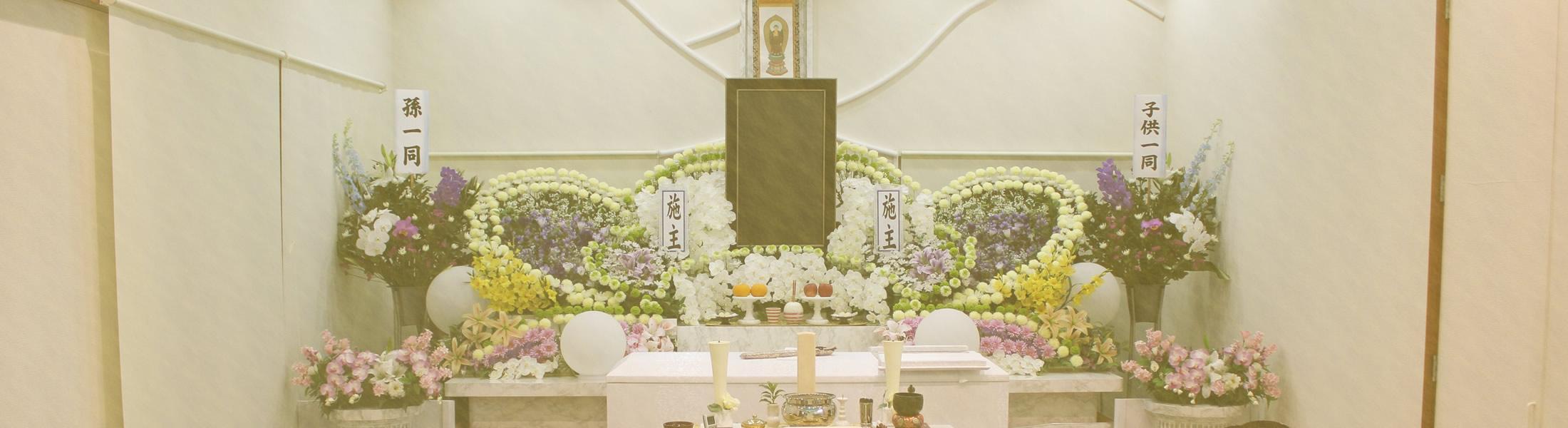 葬儀プランと費用