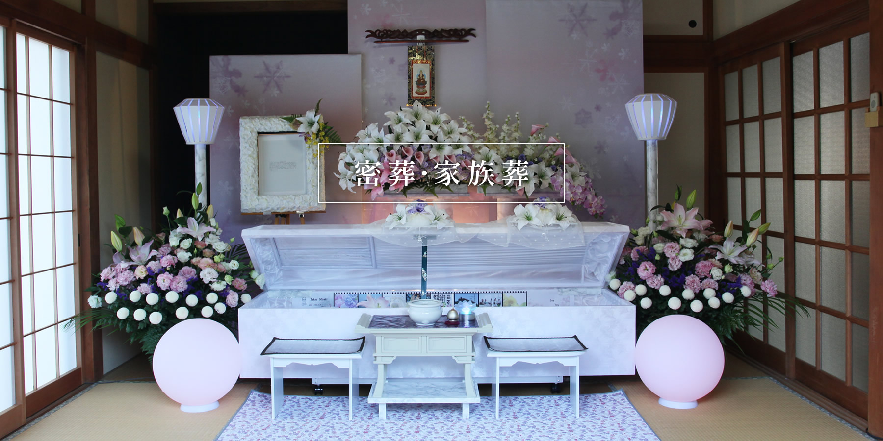密葬・家族葬